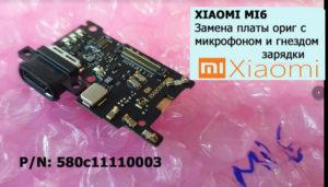 Замена разъёма зарядки микрофона в телефоне xiaomi mi6
