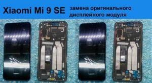 замена экрна Xiaomi Mi 9 se