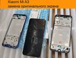 Замена экрана Xiaomi Mi A3 синий оригинал в Киеве Дарницкий Днепровский Шевченковский Шулявка