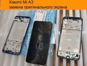 Замена оригинального экрана Xiaomi Mi A3 в Киеве