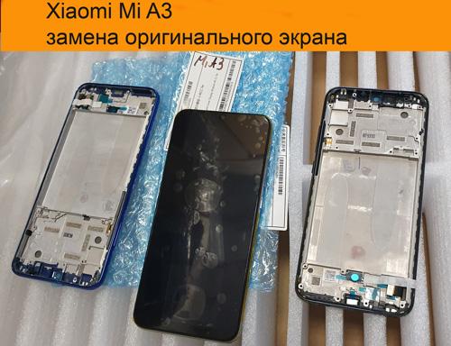 Акция Mi A3, Mi 9, Mi Mix 2, Redmi Note 4x – замена оригинальных  экранов со скидкой