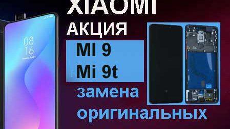 ЗЗамена стекла Xiaomi Mi 9t