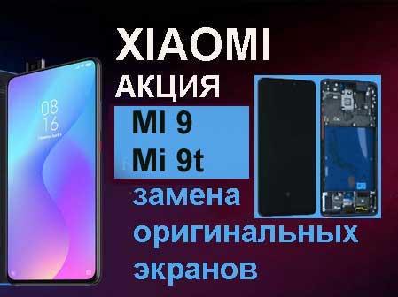 Замена экрана Xiaomi Mi 9t, Mi 9, Mi A3 – от 2350  грн. Полный оригинал с рамкой.