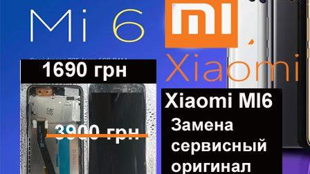 Замна дисплея Xiaomi Mi6