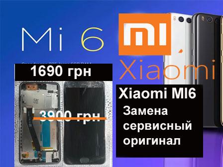 Xiaomi Mi6 Замена оригинального экрана