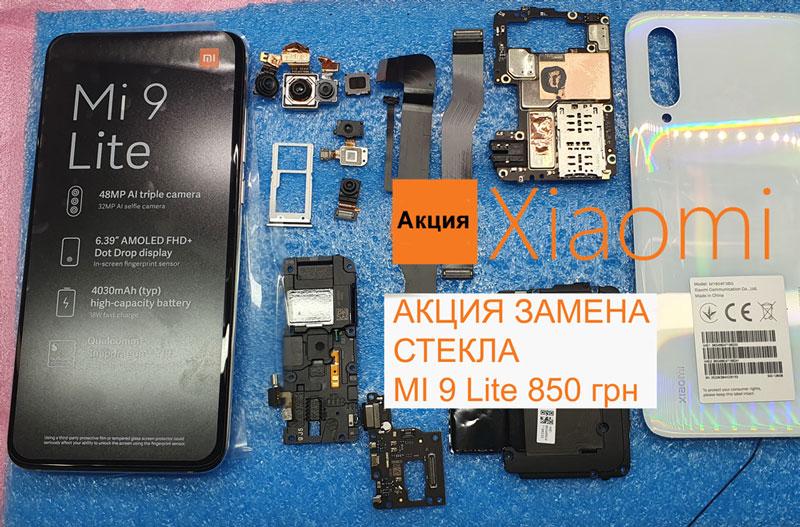 Xiaomi Mi 9 Lite – Замена разбитого стекла отдельно 850 грн.