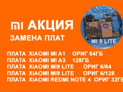Xiaomi акция! Замена новых плат Mi A1, Mi A3, Mi 9 Lite, Redmi note 4.