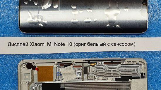 Замена оригинального экрана Xiaomi Mi note 10 белый