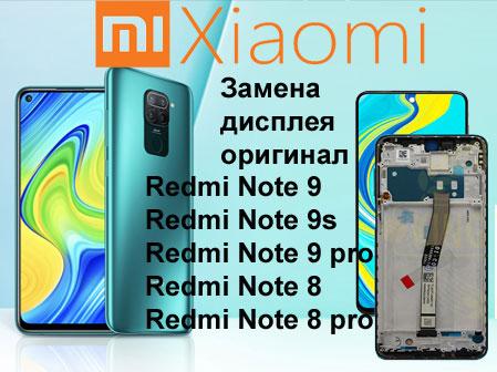 Акция Xiaomi Замена оригинальных экранов Xiaomi Redmi Note 9, Redmi Note 9 pro, Redmi Note 8, Redmi Note 8 pro