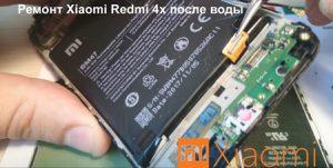 Ремонт телефона Xiaomi Redmi 4x Redmi 8 после воды