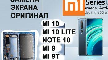 Замена оригнального дисплейного модуля для телефона xioami mi 10 в Киеве