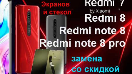Замена оригинального экрана XIaomi Redmi 7 REdmi 8 Redmi 6 в сервис центре Xiaomi пр Победы 33/1 Борщаговка Кпи Днепровский район Дарницкий район