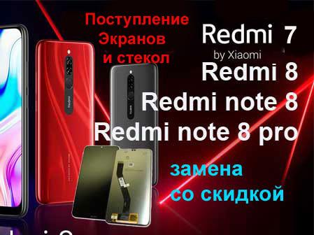 Акция на замену экрана Xiaomi Redmi 6 Redmi 7 Redmi 8 Redmi Note 8