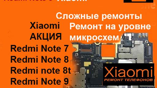 Замена микрофона XiaomRedmi Note 5, Note 7, Note 8, Note 8t.i