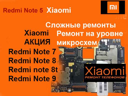 Акция Xiaomi Redmi Note 5, Note 7, Note 8, Note 8t. Замена оригинальных нижних плат с разъёмом зарядки и микрофоном. от 550 грн.