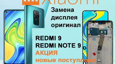 Замена оригинальных экранов для xiaomii Redmi 9 Redmi Note 9 REdmi Note 9s Redmi NOte 9 prro