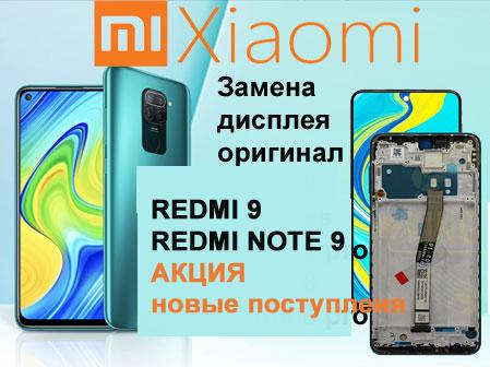Акция Xiaomi Redmi 9 Redmi Note 9 , 9s, 9 pro на замену оригинальных экранов и стекол. Ремонт от 850 грн.