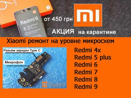 Xiaomi Redmi 4x 5 plus 6 7 8 9 акция! Ремонт микросхем