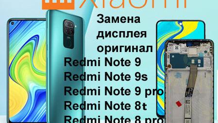Замена дисплея xiaomi redmi note 8 pro redmi note 8 Киев Позняки осокорки дарница кпи политех лукьяновка