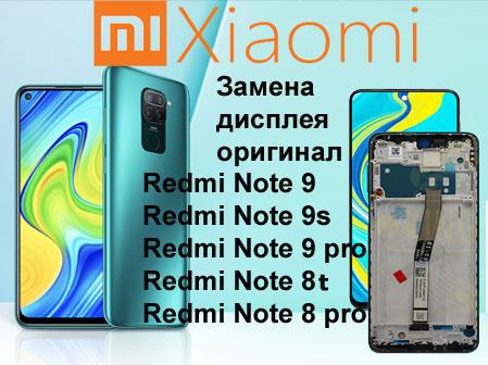 Акция Xiaomi Redmi Note 8 8pro 8t redmi Note 9 9s 9pro от 850 грн. замена ориг дисплеев и стекол.