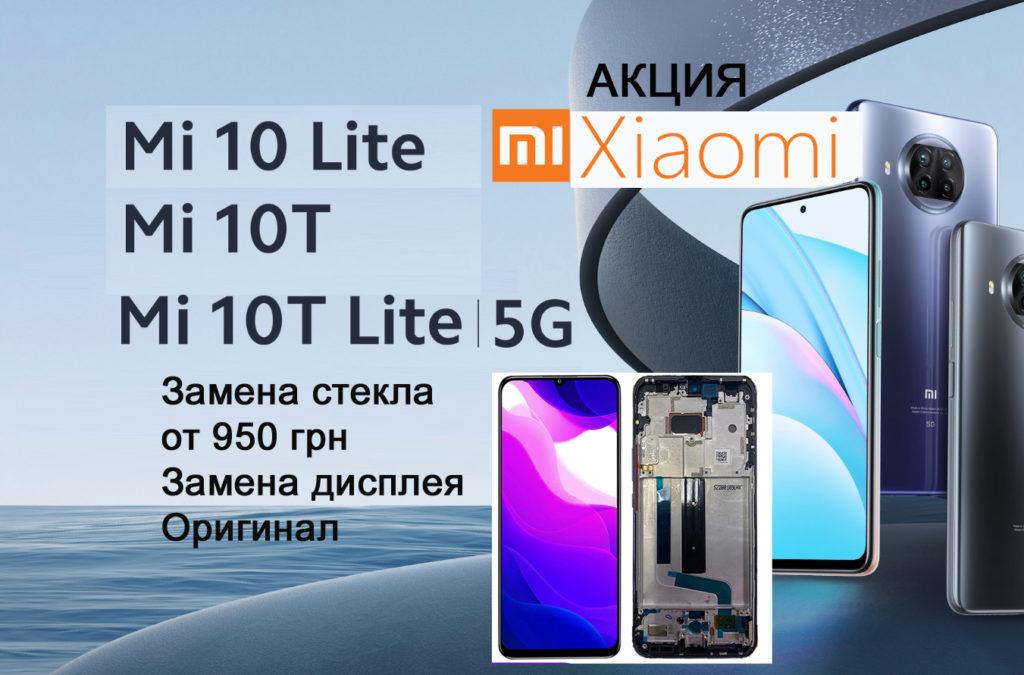 Акция Замена стекла Xiaomi MI 10t, Mi 10t lite, Mi 10 Lite, Mi A1, Mi A2 Lite, Mi8 Lite от 750 грн или замена оригинального дисплейного модуля