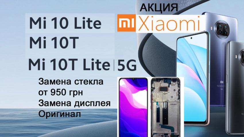 Замена оригинального дисплея Xiaomi Mi 10 t, Mi  10t Lite, Mi 10 lite