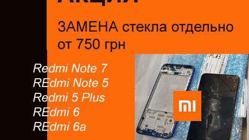 zamena-stekla-redmi-note-7