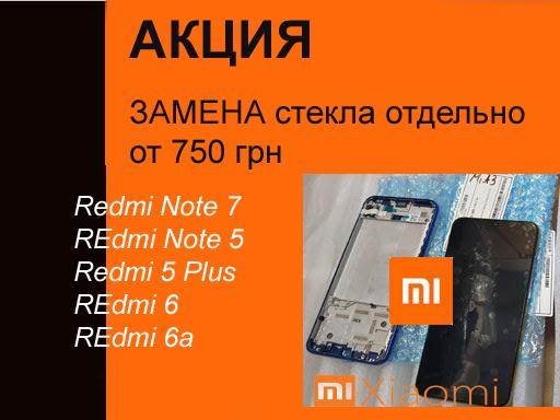 Акция Замена стекла от 690 грн Redmi 6 6a Redmi 5 plus Redmi Note 5 7