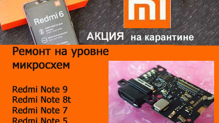 Ремонт Xiaomi redmi note 5 redmi note 7 mi6 redmi note 9 Киев