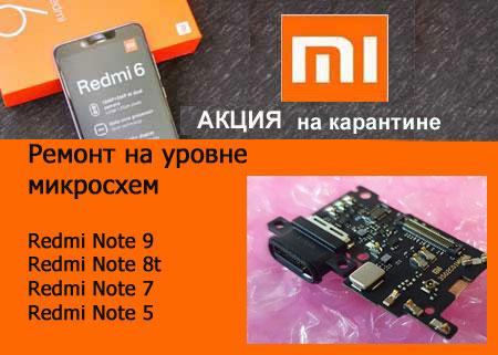 Акция Xiaomi redmi note 9 Redmi note 8t Redmi note 7 Redmi note 5. Замена микрофона, гнезда зу, микросхемы контр питания, стекла отдельно