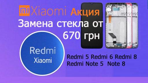 Замеа стекла xiaomi redmi note 5 note 8 redmi note 5 5a шевчековсий район борщаговка академ городок дарница