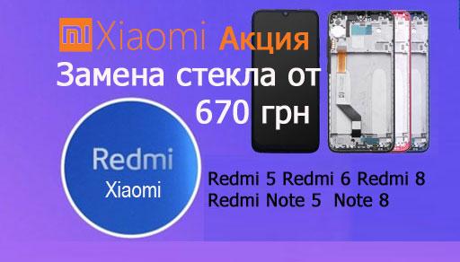 Акция Xiaomi Redmi 5 5a Redmi 8 8a Redmi Note 5 Note 8 замена стекла от 670 грн