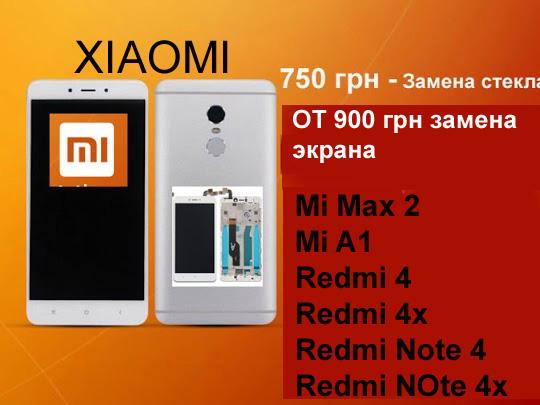Акция Xiaomi Mi A1 Redmi 4x Redmi Note 4 Note 4x. Замена стекла от 700 грн замена дисплейного модуля от 900 грн