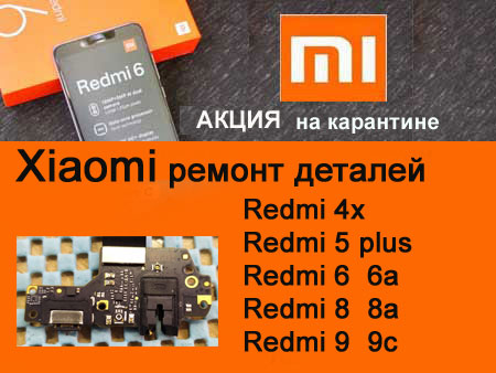 Акция Xiaomi Redmi 4x Redmi 5 plus Redmi 8 Redmi 9 13–20 мар. Замена микрокомпонентов от 450 грн. Замена динамиков микрофонов