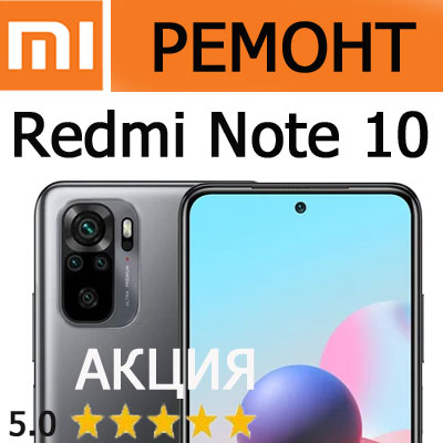 Замена дисплея Xiaomi redmi note 10 в Киеве замена стекла дисплея на позняках дарнице осокорках