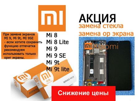 Акция Xiaomi Mi 8, Mi 8 lite, Mi 9, Mi 9lite, Mi 9SE. Замена стекла от 850 грн. Скидка на замену ориг экранов от 2350 грн