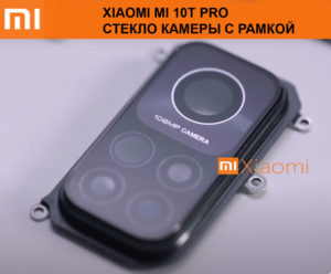 Замена стекла камеры Xioami Mi 10T Pro