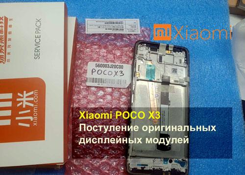 Акция Xiaomi. Замена дисплея оригинал Poco X3. Part Number: 560003J20C00- 3250 грн