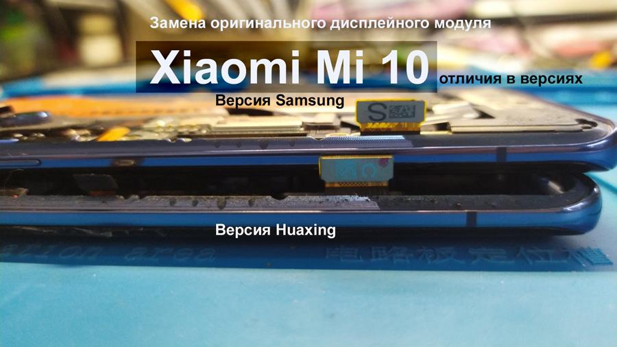 Xiaomi Mi 10 Разница между версиями дисплея Huaxing и Samsung